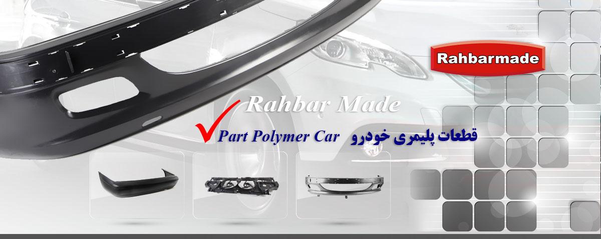 polymercar